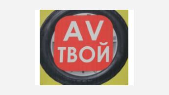 Супер-авто-Пермь