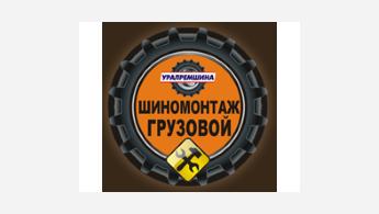 УралРемШина