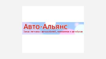 Авто-Альянс