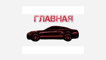 Тонировка Пермь