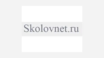 Skolovnet.ru