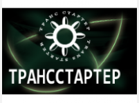 ТРАНССТАРТЕР