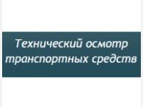 Техосмотр Пермь