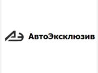 АвтоЭксклюзив