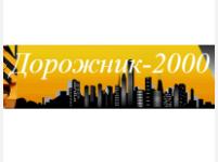 Дорожник-2000