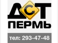ДСТ-Пермь
