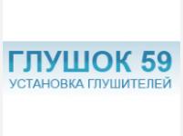 Глушок59