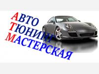 АвтоТюнингМастерская