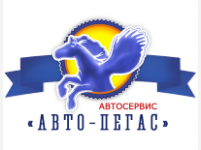АВТО-ПЕГАС