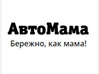АвтоМама