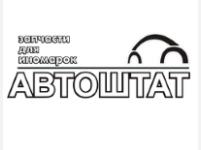 Автоштат