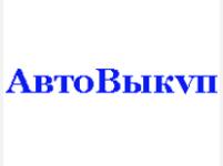 Компания по выкупу автомобилей в Перми