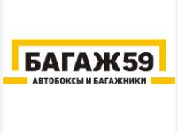 Багаж 59