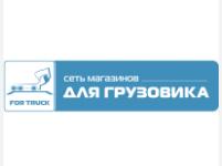 Для грузовика