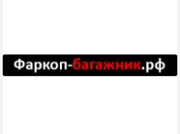 Фаркоп-багажник.рф