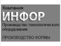ИНФОР