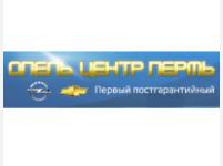 ОПЕЛЬ ЦЕНТР ПЕРМЬ