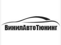 ВинилАвтоТюнинг